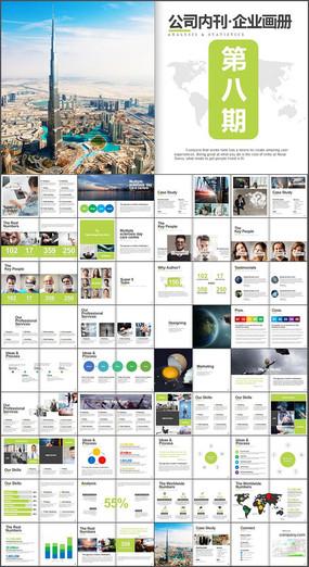 杂志风格公司内刊企业画册PPT模板