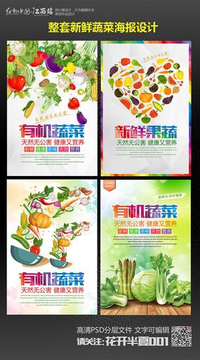 有机蔬菜萝卜海报设计图片