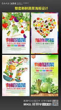 整套创意有机蔬菜宣传促销海报设计