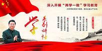 中国风两学一做学习教育海报