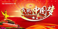 中国梦81建军节展板