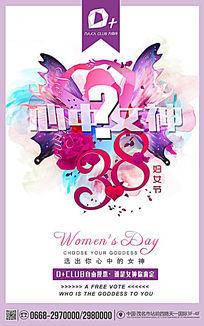 紫色高档大气的酒吧夜店活动派对宣传海报设计