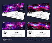 紫色梦幻星空背景酒会入场券
