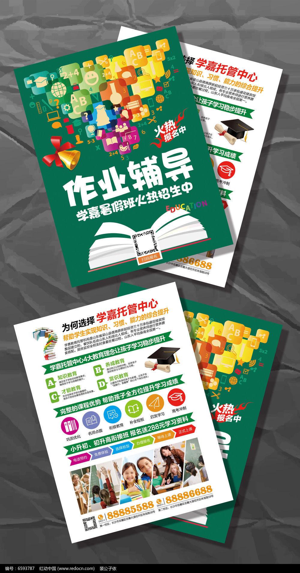 作业辅导班培训招生dm宣传单模板设计psd素材下载