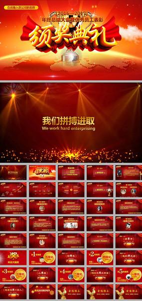2017年鸡年颁奖晚会颁奖典礼ppt模板