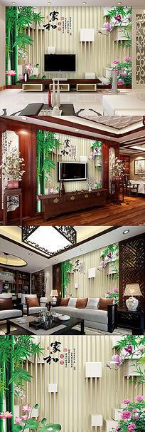 3D家和富贵竹电视背景墙