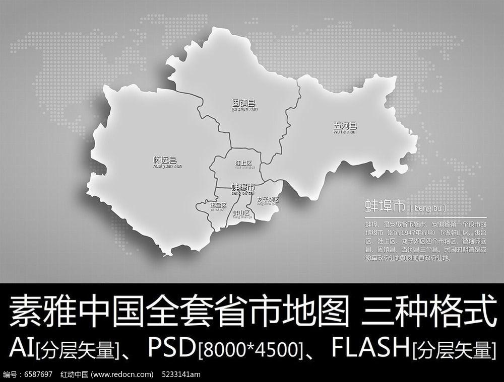 蚌埠市地图设计