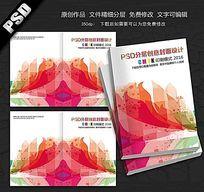 彩色时尚画册封面设计