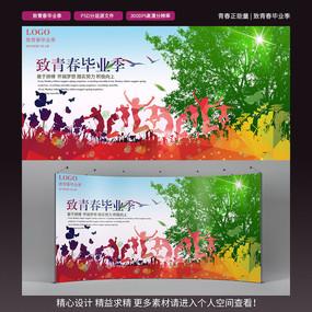 炫彩致青春毕业季同学会海报设计