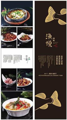 餐厅菜品海报设计 CDR