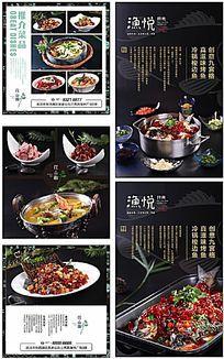 餐厅菜谱海报