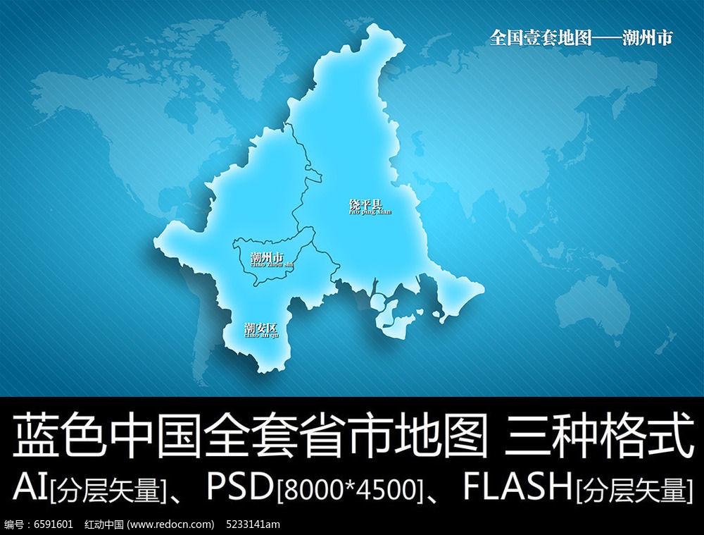 潮州市地图设计