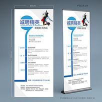 创意蓝色简约公司招聘企业招聘展架广告