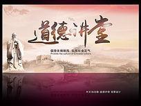 道德讲堂中国风背景