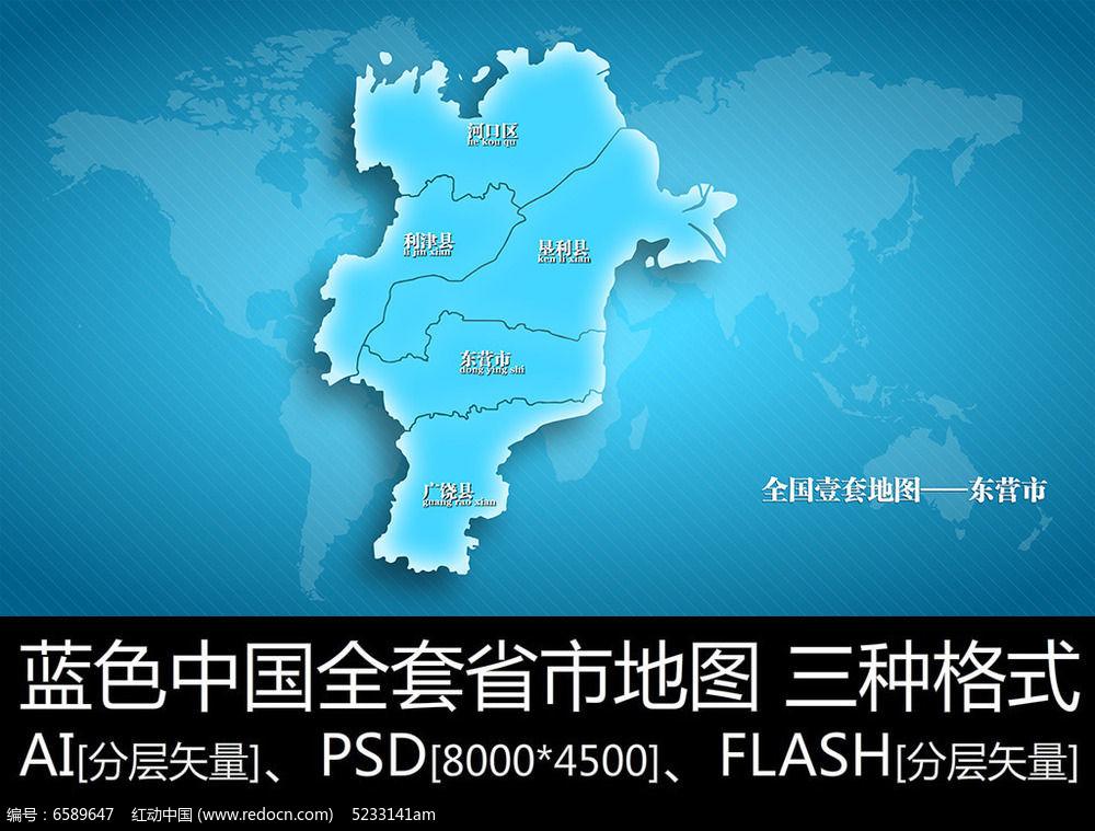 东营市地图设计ai素材下载_地图设计图片