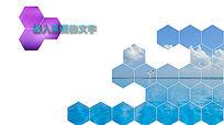 edius简单干净六角形遮罩企业宣传产品展示写真相册
