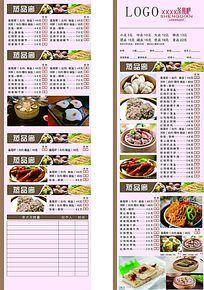 饭店菜单设计