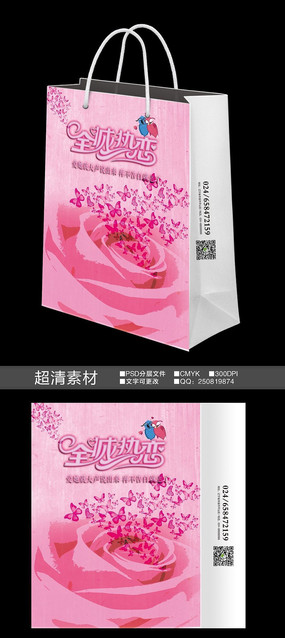 粉色玫瑰情人节手提袋