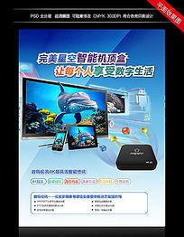 高清智能机顶盒多屏互动宣传单页设计