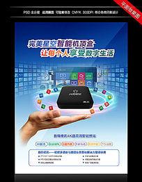 高清智能机顶盒数字生活宣传单页设计