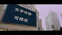 功夫片尾大型广告牌微信小视频AE模板