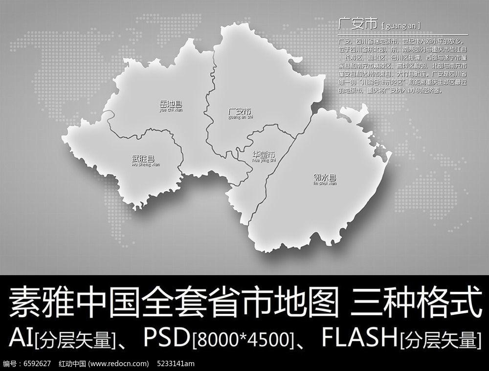 广安市地图设计