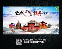 古城洛阳牡丹花都中国风海报设计