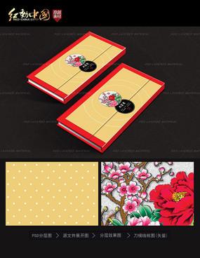 古典台历周历封面设计图片模板