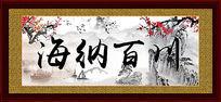 海纳百川中国风展板企业文化展板