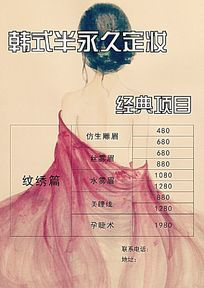 韩式半永久价格表海报