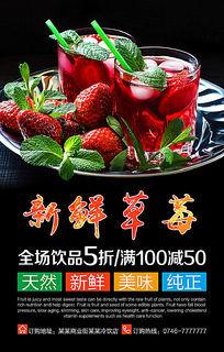 黑色简约新鲜草莓海报