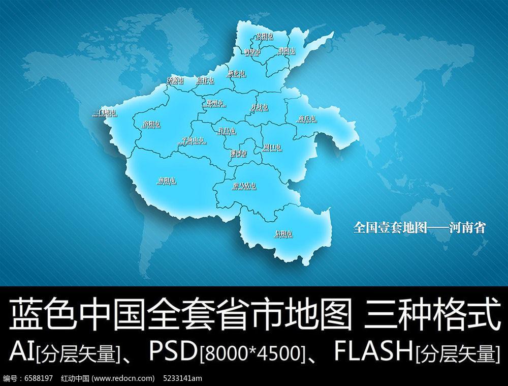 河南省地图设计