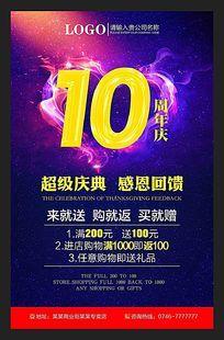 华丽10周年庆海报