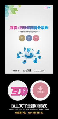 互联网网络营销培训海报设计psd