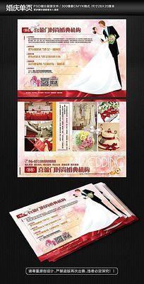 婚礼婚庆公司单页传单
