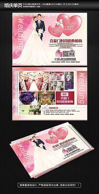 婚礼婚庆公司宣传单彩页