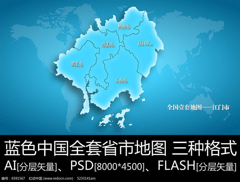 江门市地图设计