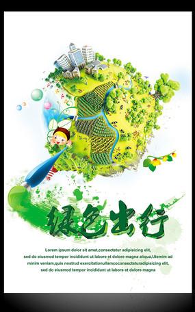 简洁大气绿色出行宣传海报设计