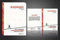 简约励志书籍封面设计PSD