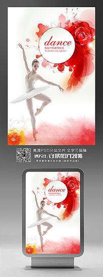 简约时尚芭蕾舞海报设计