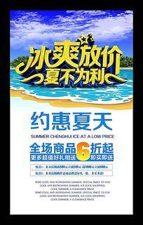 简约夏季促销海报