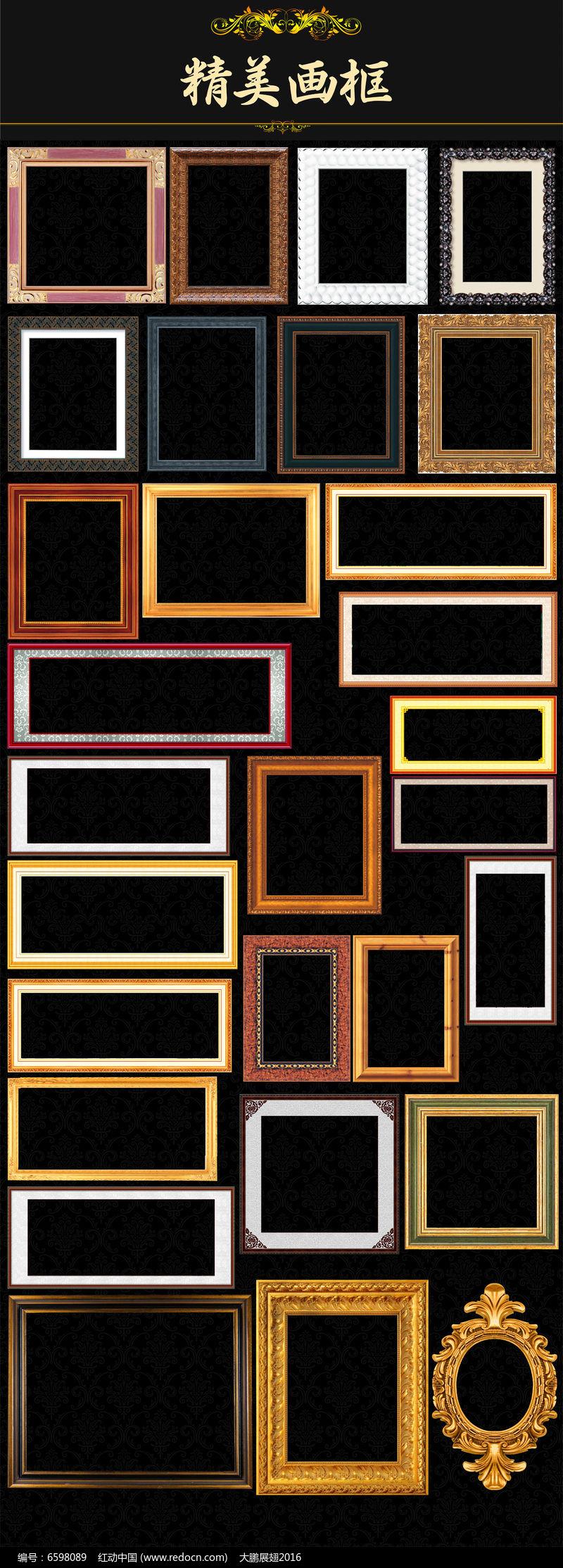 金色相框油画框照片边框模板图片