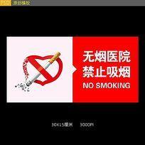 禁烟标示PSD模板