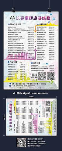 康辉旅行社暑期优惠宣传单页
