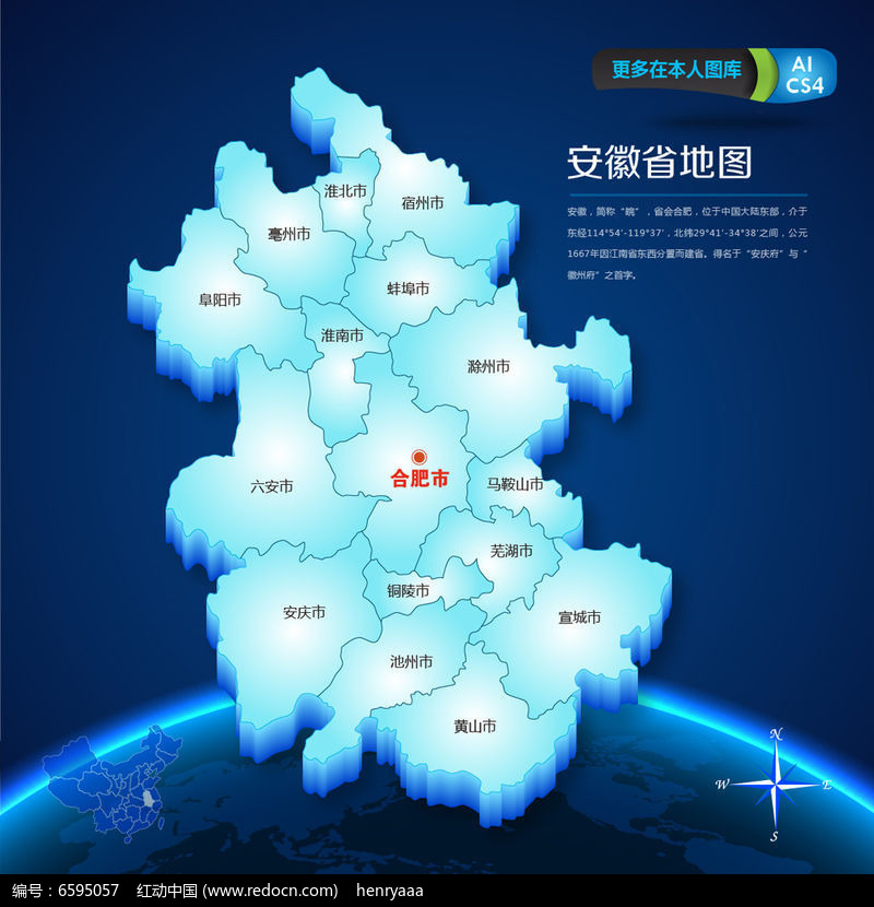 蓝色高档安徽省地图ai源文件