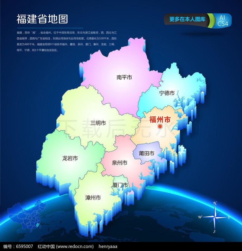 蓝色高档福建省矢量地图ai源文件