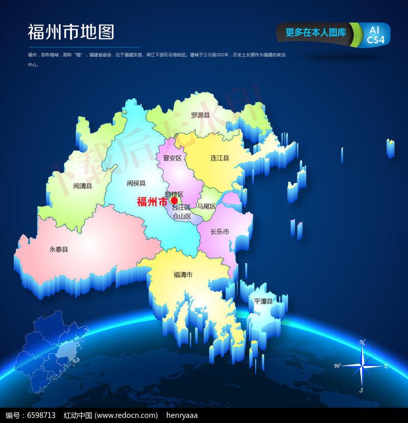 蓝色高档福州市矢量地图ai源文件