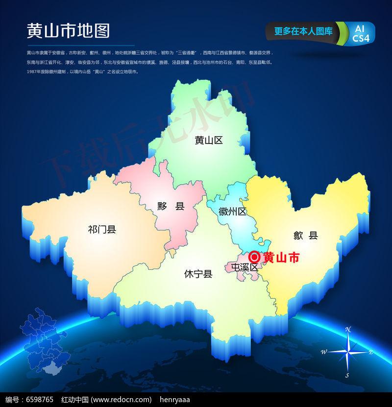 蓝色高档黄山市矢量地图ai源文件