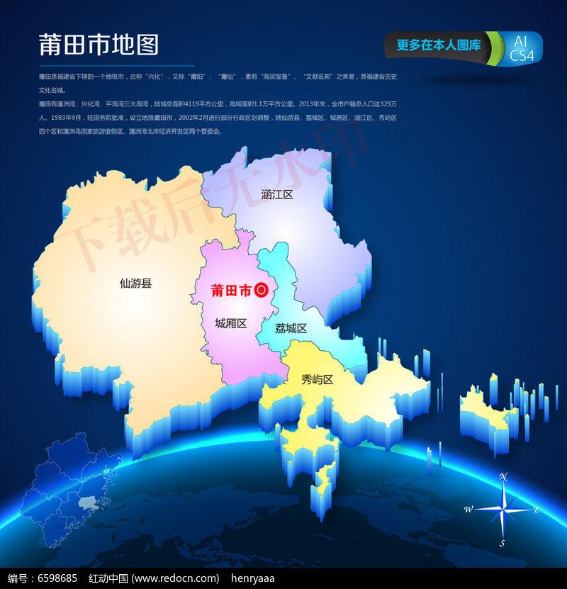 蓝色高档莆田市矢量地图ai源文件