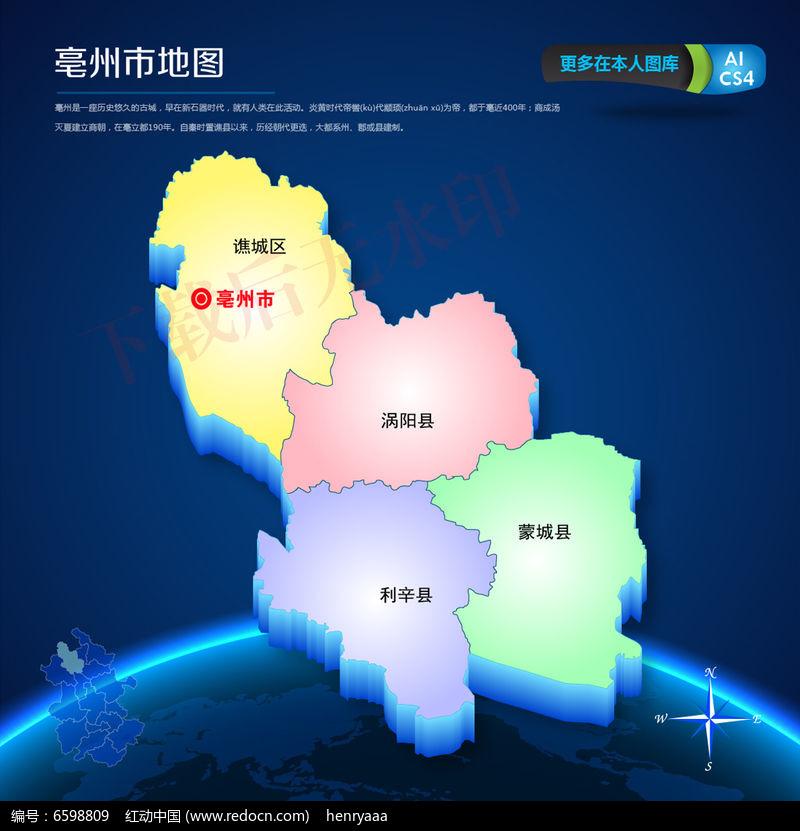 蓝色高档亳州市矢量地图ai源文件